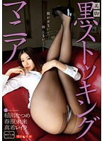 AIKB-016 Legs Black Stockings Mania-163695