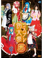 Image AKB-045 5 Cases Of Festival Cosplay