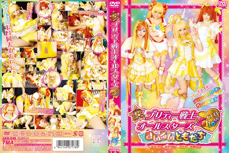 DMM.R18 DVD通販【凌辱ヒロイン プリティー戦士イエローオールスターズ】