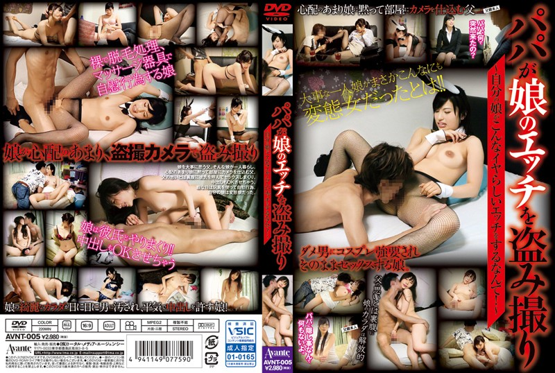 AVNT-005 Papa To Think Is Etch The Nusumidori - His Daughter's Daughter To This Filthy Etch!~