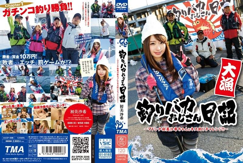 釣りバカおじさん日記 ~マドンナ初美沙希ちゃんとキス釣りチャレンジ!!~ AVOP-206