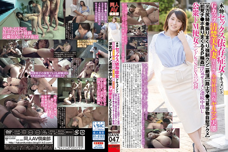 DAVK-047 Genuine Sex Dependency Woman Document G Cup Neat Beautiful Wife Is All Male Employees Except Her Husband Shared Bimbo Reality [Big Ass Riding Swing Strength