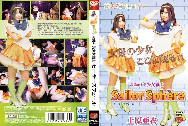 [HCOD-004] 太陽の美少女戦士 セーラースフェール 上原亜衣 女戦士 TMA