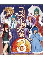 コスプレ例大祭 3 HD