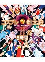 コスプレ例大祭 SP HD 8時間 (ブルーレイディスク)