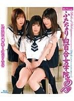 「ふたなり白百合女学院 2 (ブルーレイディスク)」のパッケージ画像