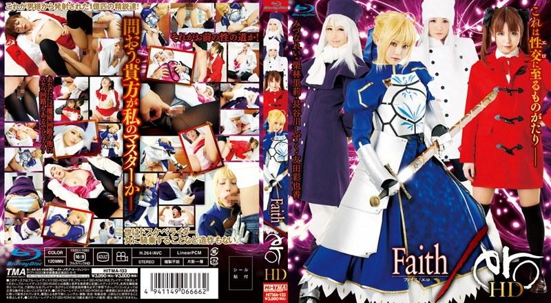 [HITMA-133] Faith/ero HD (ブルーレイディスク)