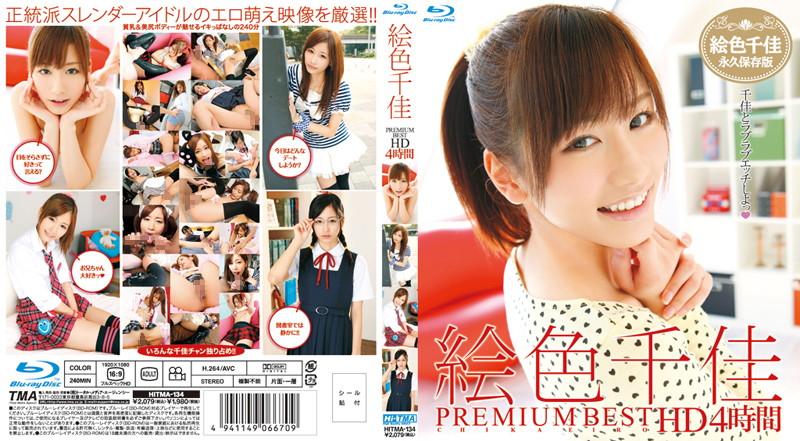 [720p HD] [HITMA-134] 絵色千佳 PREMIUM BEST HD 4時間 (ブルーレイディスク)