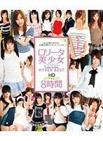 ロ●ータ美少女 HYPER BEST HD 8時間