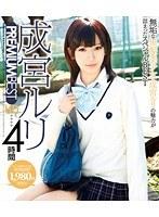 成宮ルリ PREMIUM BEST HD 4時間(ブルーレイディスク)