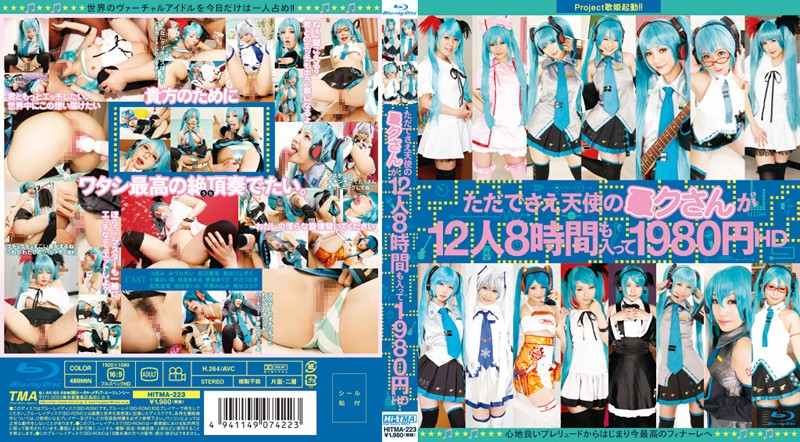 [HITMA-223] Even Just 8 Hours 12 People Well Into The Angel Network ○ Mr. ¥ 1980 HD (Blu-ray Disc)