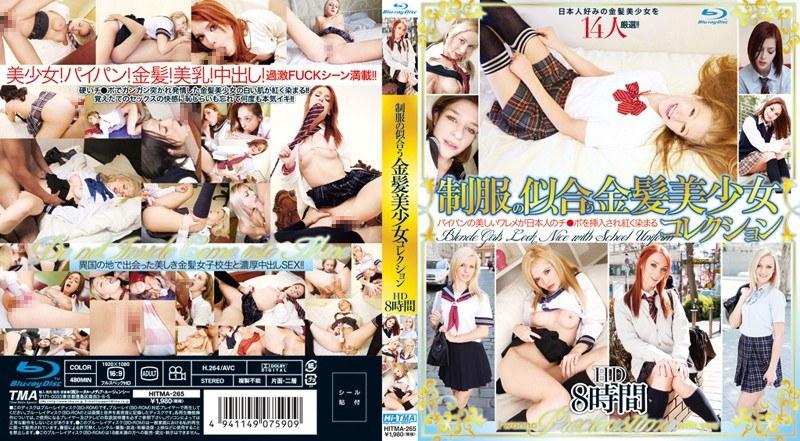 制服の似合う金髪美少女コレクション HD 8時間(ブルーレイディスク)