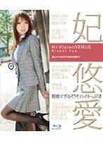 Hi-Vision Venus 妃悠愛(ブルーレイディスク)