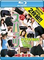 スパッツ HYPER BEST (DVD+Blu-ray Disc 2枚組)