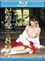 ��ͪ�� PREMIUM BEST HD 8���� �ʥ֥롼�쥤�ǥ�������