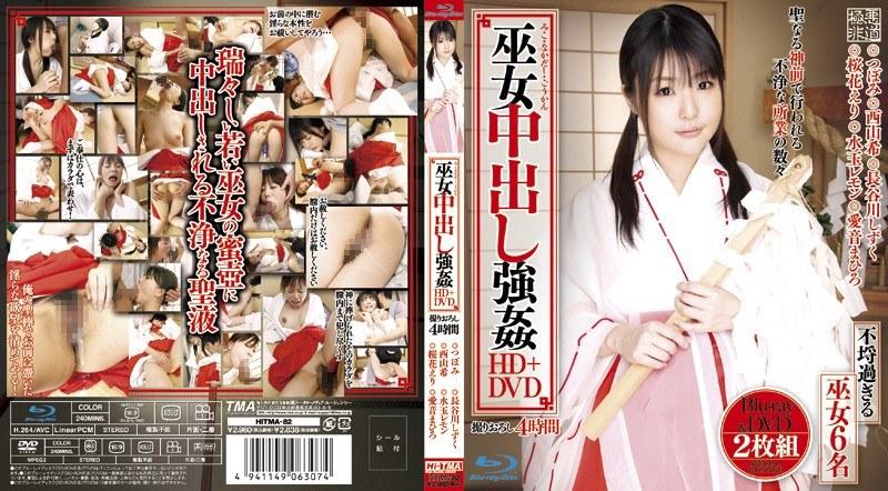 [HITMA-82] 巫女中出し強姦 HD+DVD (DVD+Blu-ray Disc 2枚組) TMA 愛音まひろ 桜花えり