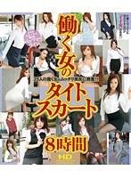 働く女のタイトスカート HD 8時間 (ブルーレイディスク)
