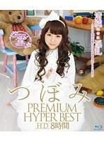 つぼみ PREMIUM HYPER BEST HD 2枚組8時間 (ブルー