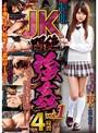 ����JK���䶯��4���� vol.1