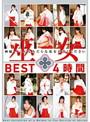 ��� BEST 4����