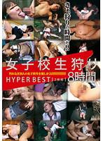 55id20014ps 女子校生狩り HYPER BEST 2枚組8時間
