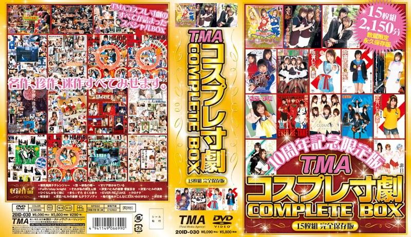 TMAコスプレ寸劇 COMPLETE BOX 15枚組 完全保存版