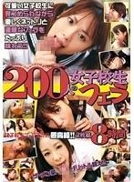 「200人の女子校生フェラ 2枚組8時間」のパッケージ画像