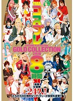 「TMA コスプレ GOLD COLLECTION 2枚組8時間」のパッケージ画像