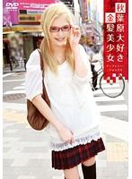 「秋葉原大好き金髪美少女 ティファニー・フォックス」のパッケージ画像