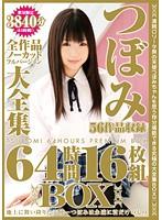 TMAつぼみ全作品大全集ノーカットフルバージョン 64時間16枚組 BOX