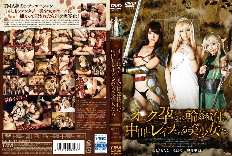 55id24017pl 24ID 017 Beauties Gang Banged By Ogres in a Nakadashi Rape to Conception