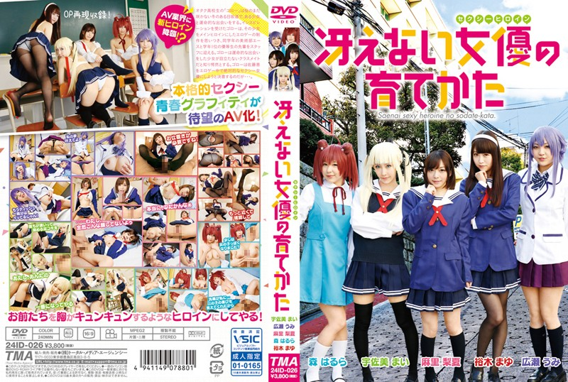 ID-24026 Dull Actress Of Upbringing Cosplay
