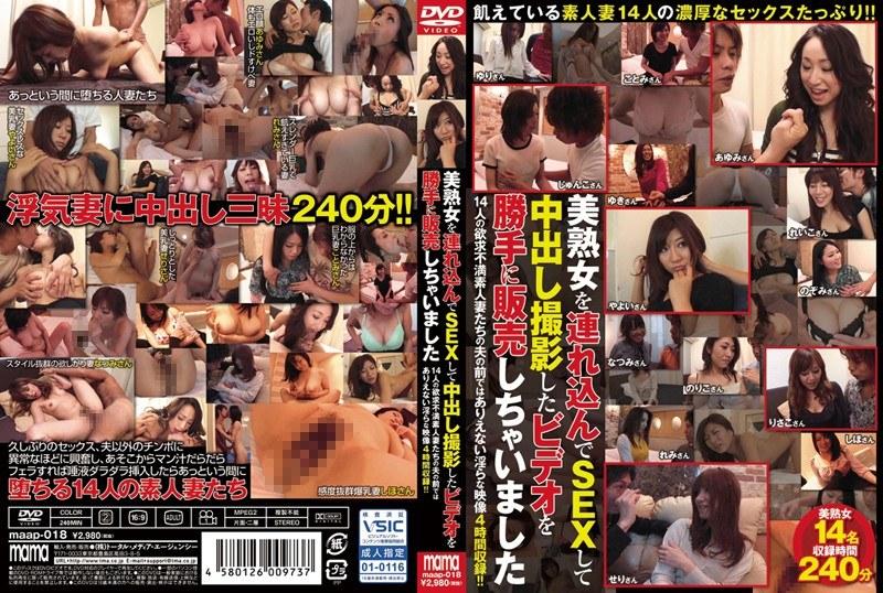 [MAAP-018] 美熟女を連れ込んでSEXして中出し撮影したビデオを勝手に販売しちゃいました 中出し 熟女