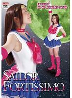 「美少女戦士セーラーフォルテシモ 小野麻里亜」のパッケージ画像