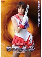 美少女戦士 セーラーパール