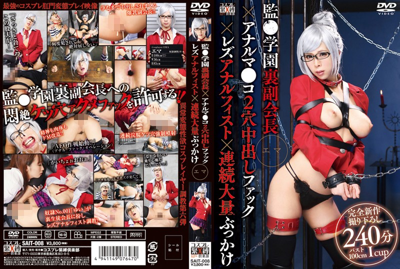 SAIT-008 Audit ● School Back Vice Chairman × Anaruma ● Fuck × Pies Co 2 Hole Lesbian Anal Fist × Continuous Bukkake