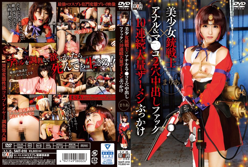 SAIT-010 Pretty Gun Warrior × Anal & Ma ● Co 2 Fuck × Pies Hole 10 Continuous Mass Semen Topped Maria