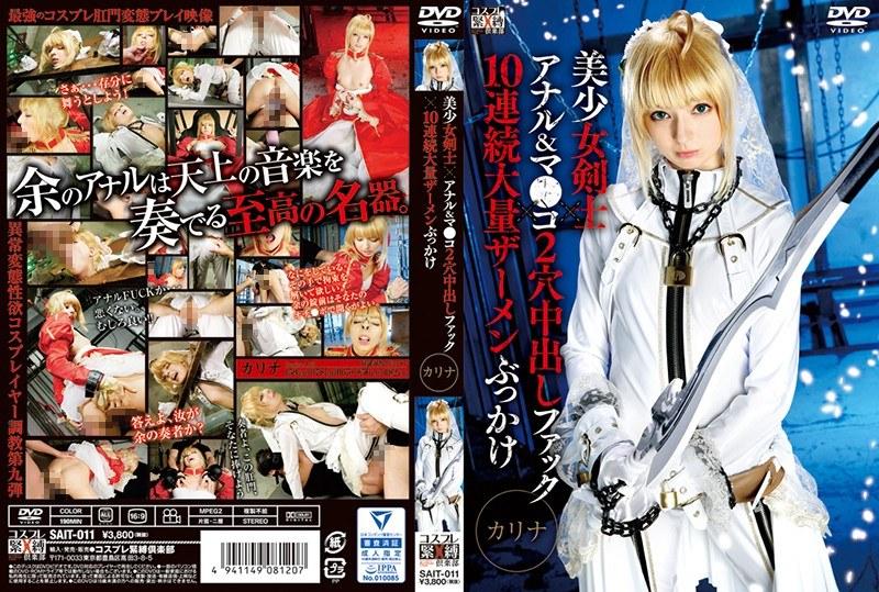 [SAIT-011] Pretty Swordsman × Anal & Ma ● Co 2 Pies Hole Fuck × 10 Continuous Mass Semen Topped Karina Nishida Karina