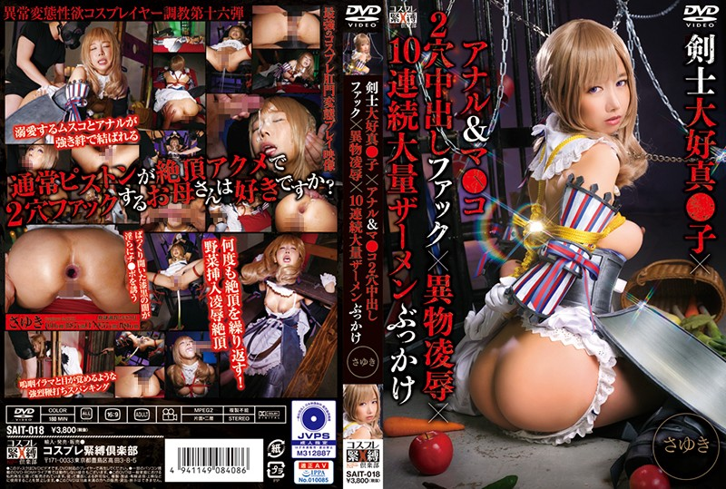 SAIT-018  Ladies Who Love Sword-Wielding Warriors x Anal Sex x Pussy 2-Hole Creampie Fucking x Foreign Object T*****e & Shame x 10 Consecutive Massive Semen Bukkake Splatters Sayuki
