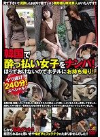 SAPA-007 And Wrecked The Girls Drunk In Korea! And Dug To The Hotel Because It Does Not Put To The Takeaway! Jari Escape 240 Minutes! Special!-20530