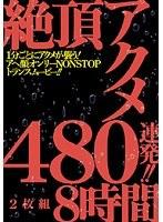 「絶頂アクメ480連発!! 2枚組8時間」のパッケージ画像