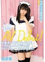 「秋葉原メイドリフレで働く人気No.1メイド少女がAVデビューしちゃいました。 桜夏樹」のパッケージ画像
