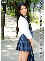 「お兄ちゃんに大好きだって伝えたい 長谷川夏樹」のパッケージ画像