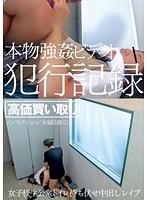 「女子校生公衆トイレ待ち伏せ中出しレイプ」のパッケージ画像