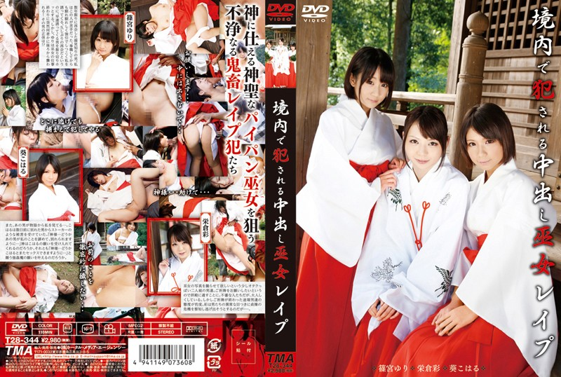 55t28344pl T28 344 Yuri Shinomiya, Koharu Aoi and Aya Eikura   Cream Pie Rape of Shrine Maidens On Temple Grounds