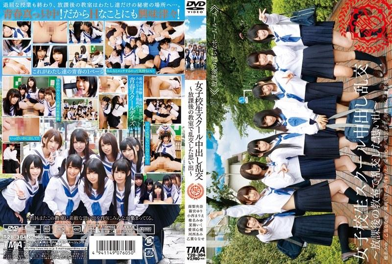 [T-28384]  女子校生スクール中出し乱交~放課後の教室で乱交した思い出~