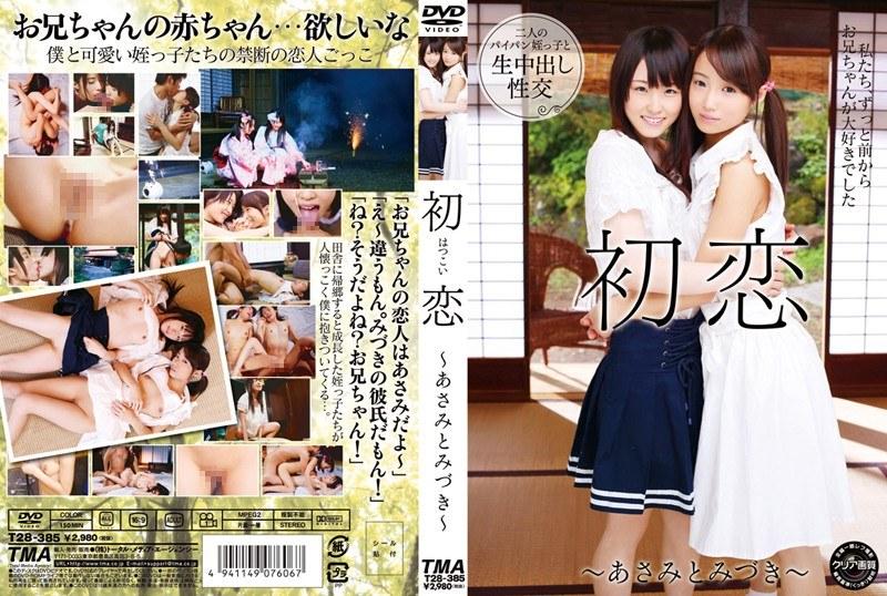 t28-385「初恋 〜あさみとみづき〜」土屋あさみ 井上みづき(TMA)