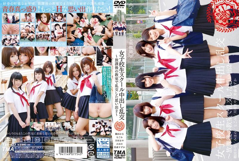 [T-28427] 女子校生スクール中出し乱交〜放課後の教室で乱交した思い出 2〜 T なごみ