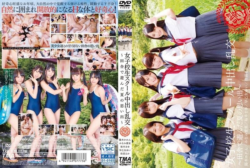 [T28-430]女子校生スクール中出し乱交~田舎で遊んだ夏の思い出~