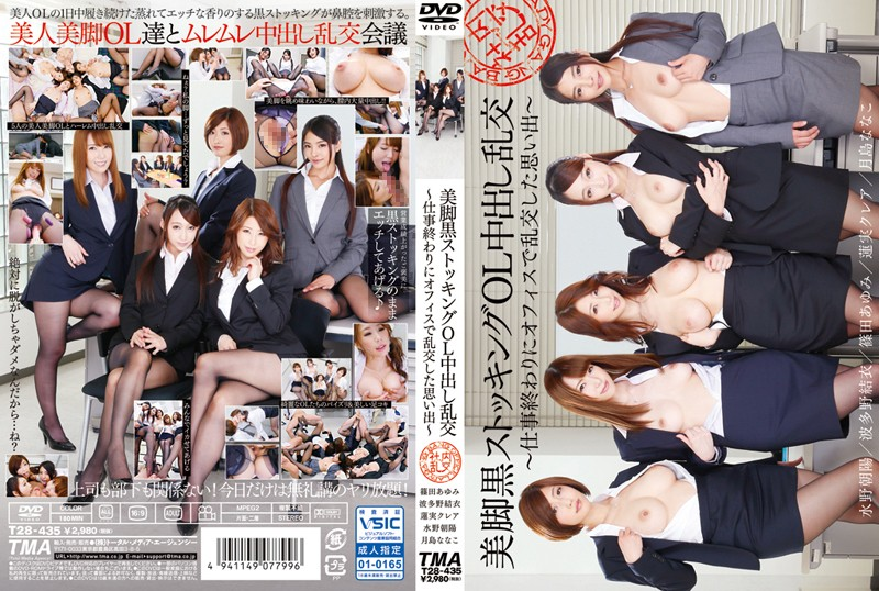 55t28435pl T28 435 Ayumi Shinoda, Yui Hatano, Kurea Hasumi, Asahi Mizuno and Nanako Tsukishima   Nakadashi Orgy With Office Ladys With Beautiful Legs and Black Pantyhose   Memories of Promiscuity in the Office After Hours